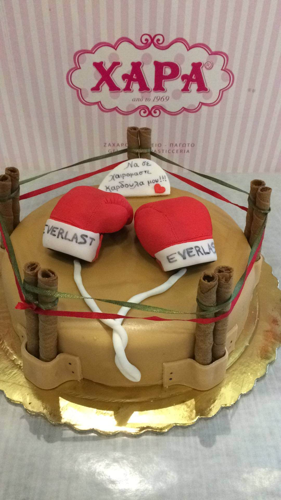 Τούρτα Γενεθλίων - Boxing