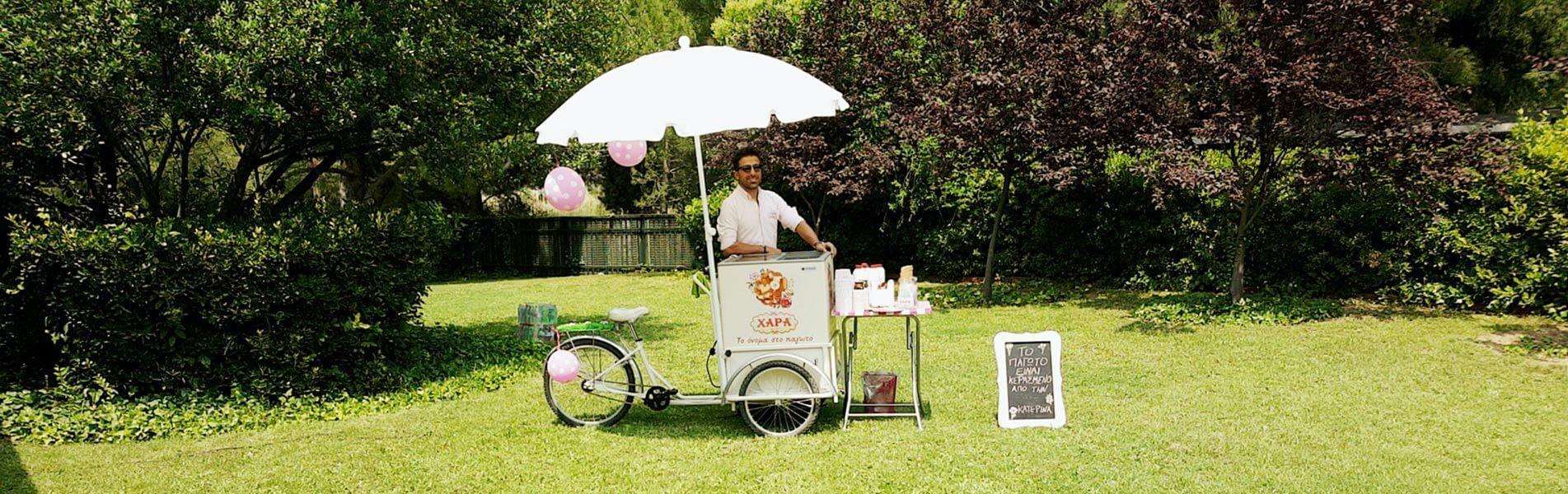Ποδήλατο Παγωτού - Ζαχαροπλαστείο Χαρά